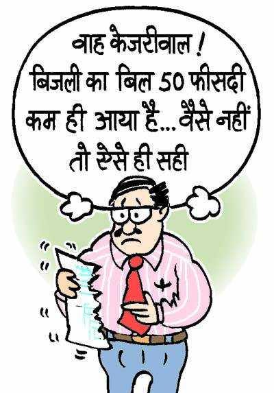 Cartoon by bs bagga - fnbworld