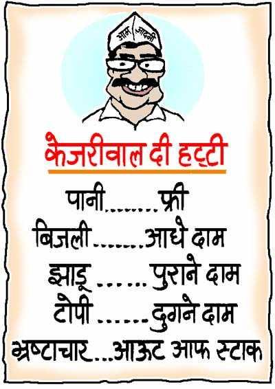 Kejriwal: Cartoon by b.s bagga