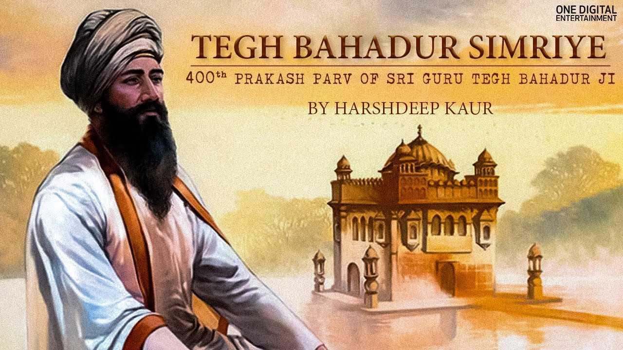 Guru Tegh Bahadurji-fnbworld