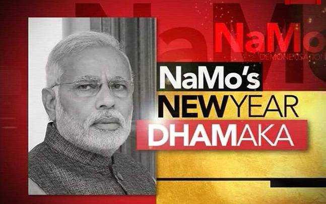 PM Modi-fnbworld-kajal basu