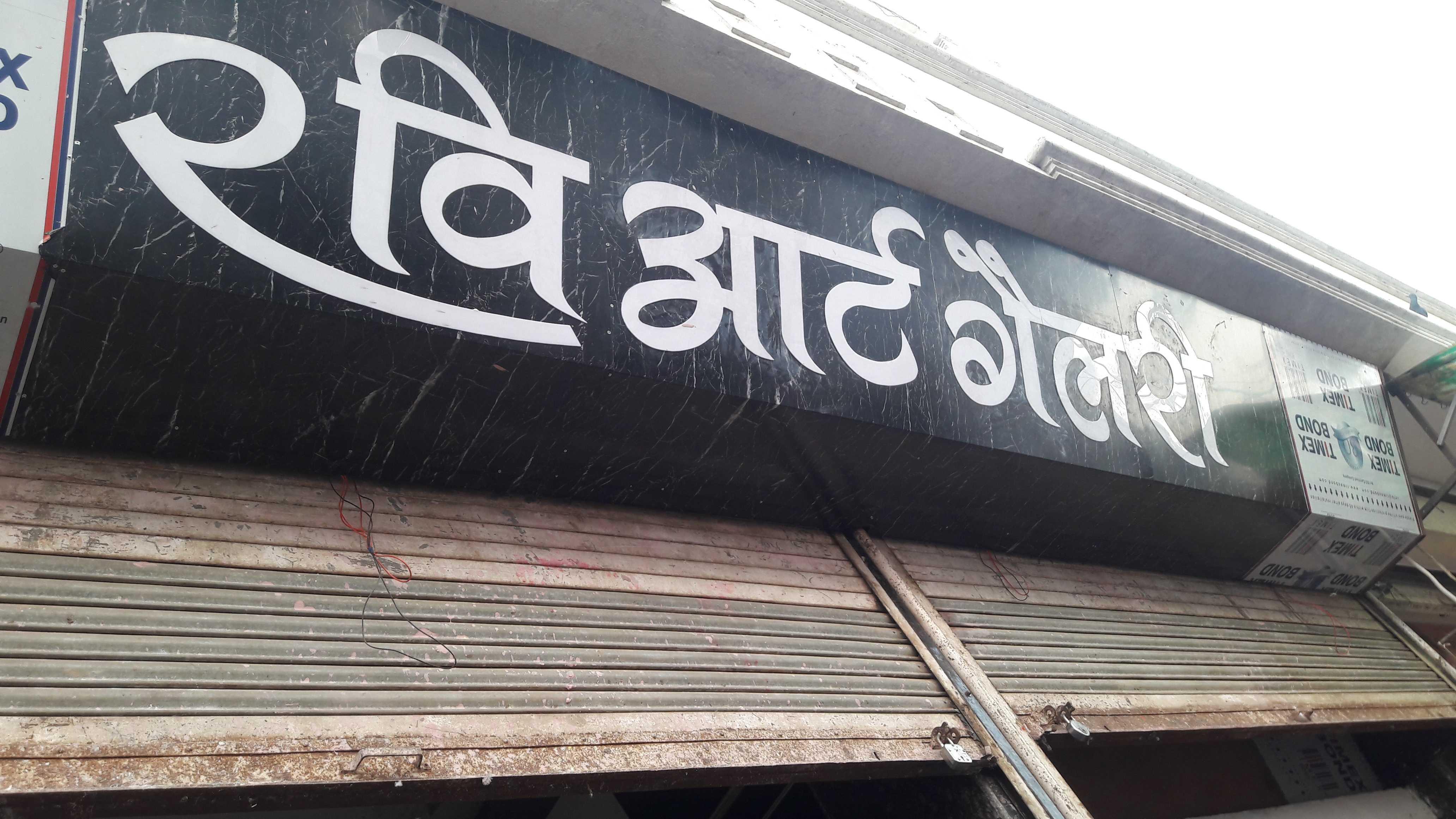 Ravi Art Gallery in vrindavan bazaar-fnbworld